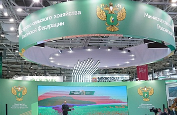 The annual Russian Agricultural Exhibition Golden Autumn
